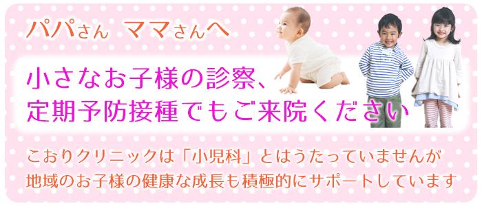 小児医療、予防接種も行っております。